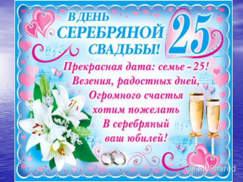 поздравления с 25 летием свадьбы красивые в стихах для друзей