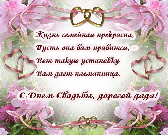 Хорошие слова на свадьбу поздравления