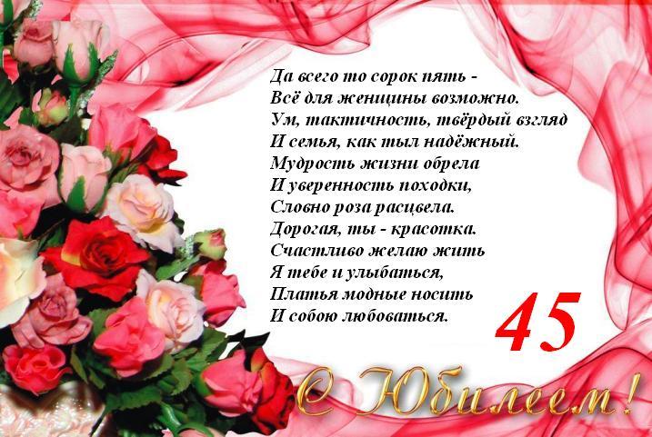 Поздравление с днем рождения 45 женщина ирина