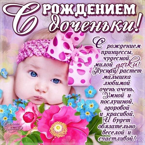 Смс поздравление с днем рождения дочери в стихах