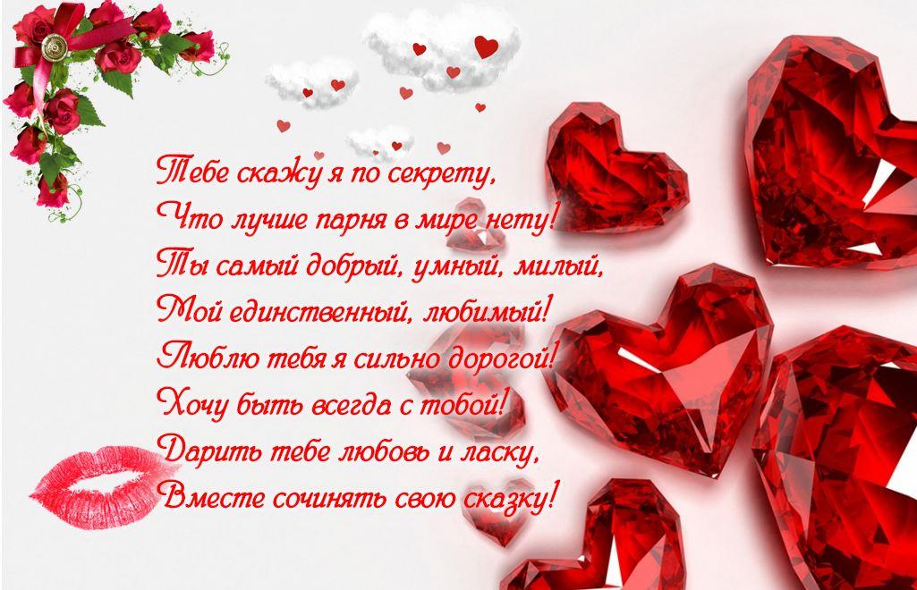 трогательная картинка о любви к мужу стихами