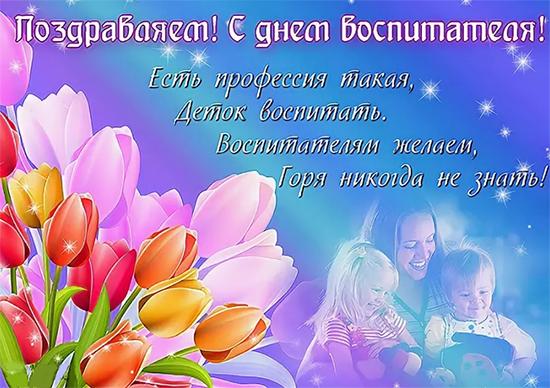 Смс поздравления с Днем воспитателя и всех дошкольных работников